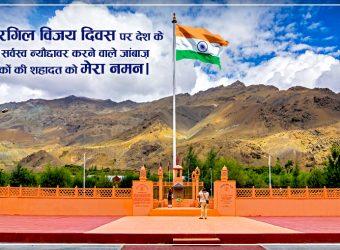 kargil diwas vr website banner 26072017
