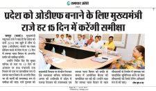 प्रदेश को ओडीएफ बनाने के लिए मुख्यमंत्री राजे हर 15 दिन में करेंगी समीक्षा