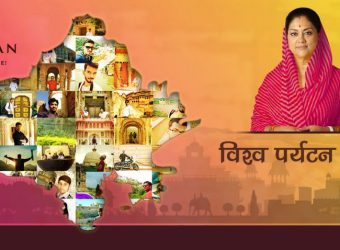 vasundhara raje world touriam day hp slide