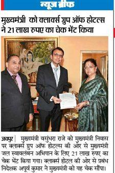 मुख्यमंत्री को क्लार्क्स ग्रुप ऑफ होटल्स ने 21 लाख रुपए का चेक भेंट किया