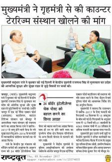 मुख्यमंत्री ने गृहमंत्री से की काउंटर टेररिज्म संसथान खोलने की मांग