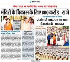 मंदिरों के विकास के लिए 600 करोड़