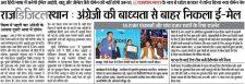 dainik bhaskar 04dec2014