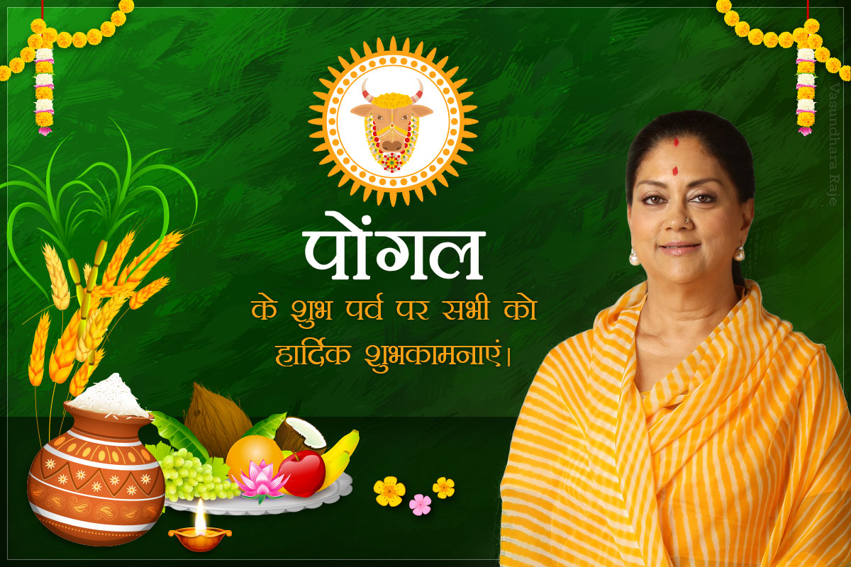 cm-pongal-wishes