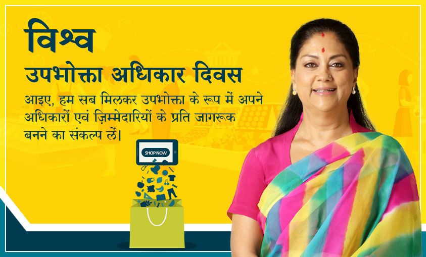 vasundhara raje world consumer rights day 14march2018