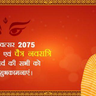 ve hindi new year navratri sthapna 2018
