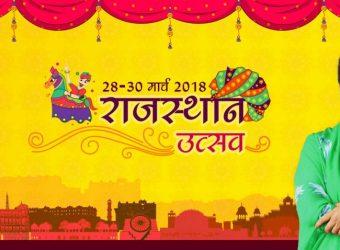 vr-rajasthan-utsav-diwas-2018