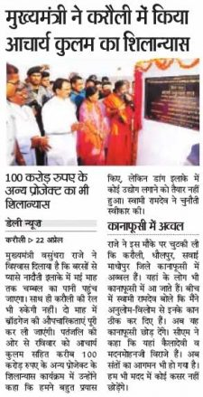 daily news 23042018
