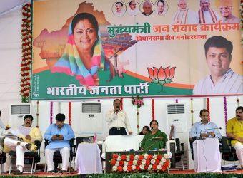 jansamva manoharthana jhalawar CMP_0102