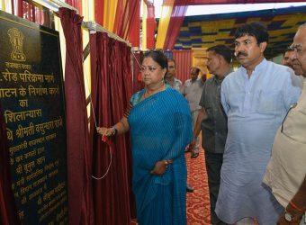 vasundhara raje jhalawar CMP_0616