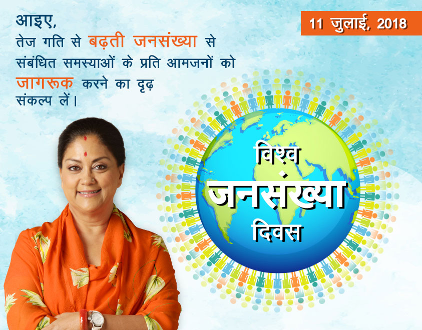 vasundhara raje world population day 2018