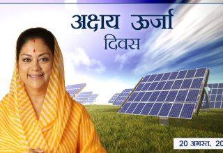 vr renewable energy day 2018