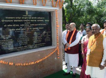 vasundhara raje amit shah deendayal upadhyay memorial CMA_2350