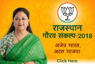 Rajasthan Gaurav Sankalp 2018
