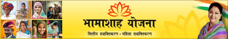 Bhamashah Yojna_banner
