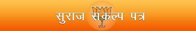 suraj-sankalp-banner
