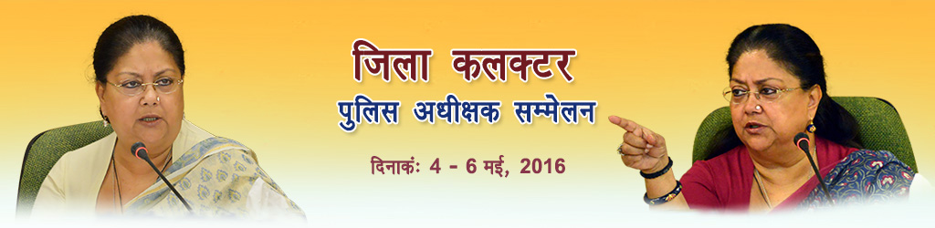 collector sp meeting may 2016