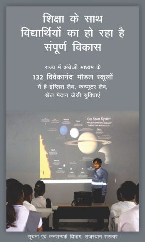 education message 02 20102016