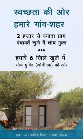 sanitation message 02 20102016