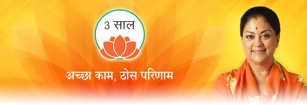 3 years of successful BJP governance