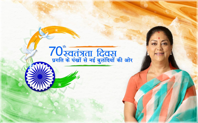 vasundhara raje 70 independence day wallpaper