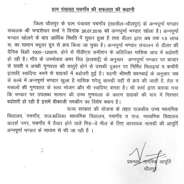 annapurna success story pachgaon