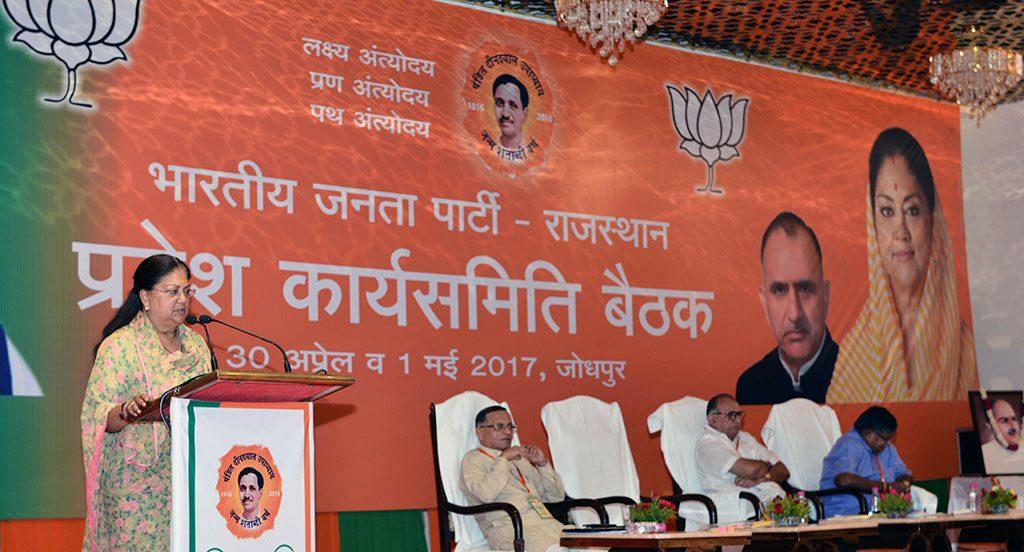 BJP Karya Samiti Meeting