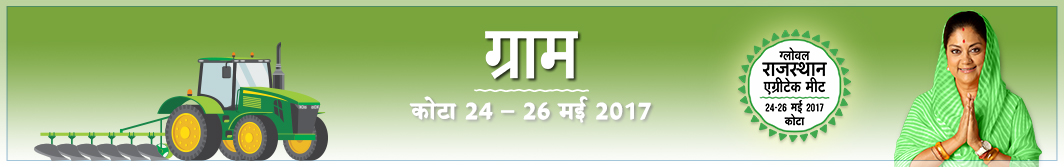 gram-rajasthan-kota-banner-hp