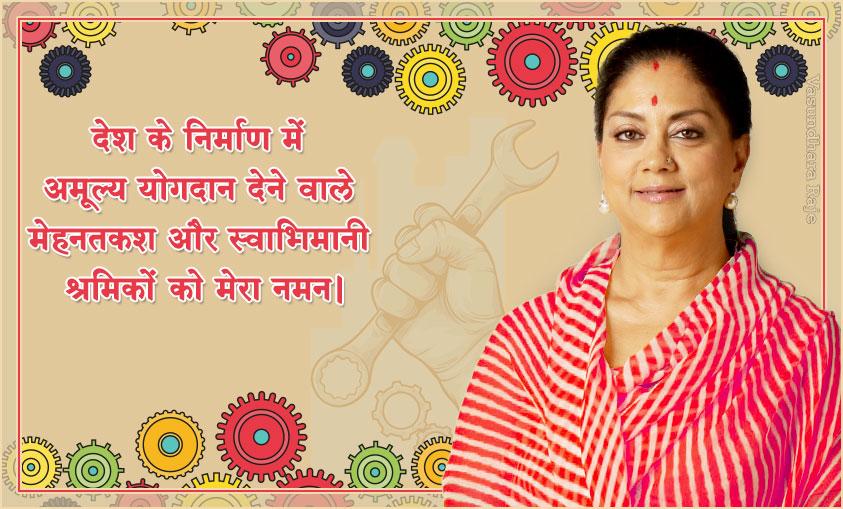 CM Vasundhara Raje Wishes to Labour
