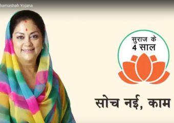 suraaj-ke-4-saal-bhamashah-yojana-video-grab