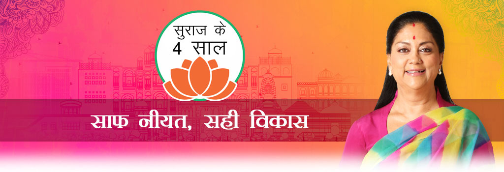 4 years of successful BJP governance