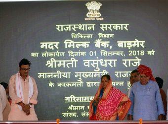 rgy barmer shiv jodhpur rajasthan gaurav yatra01