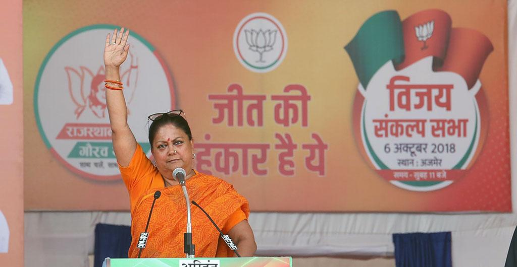 cm speech vijay sankalp sabha ajmer IMG_4012